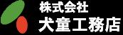 株式会社犬童工務店